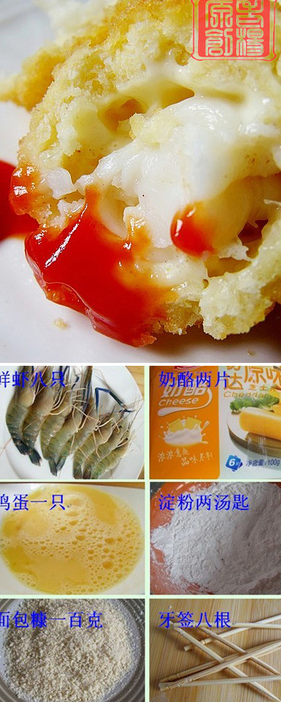 เมนูอาหารเพื่อสุขภาพ ชีสห่อกุ้ง ทอดกรอบ เหลืองทอง