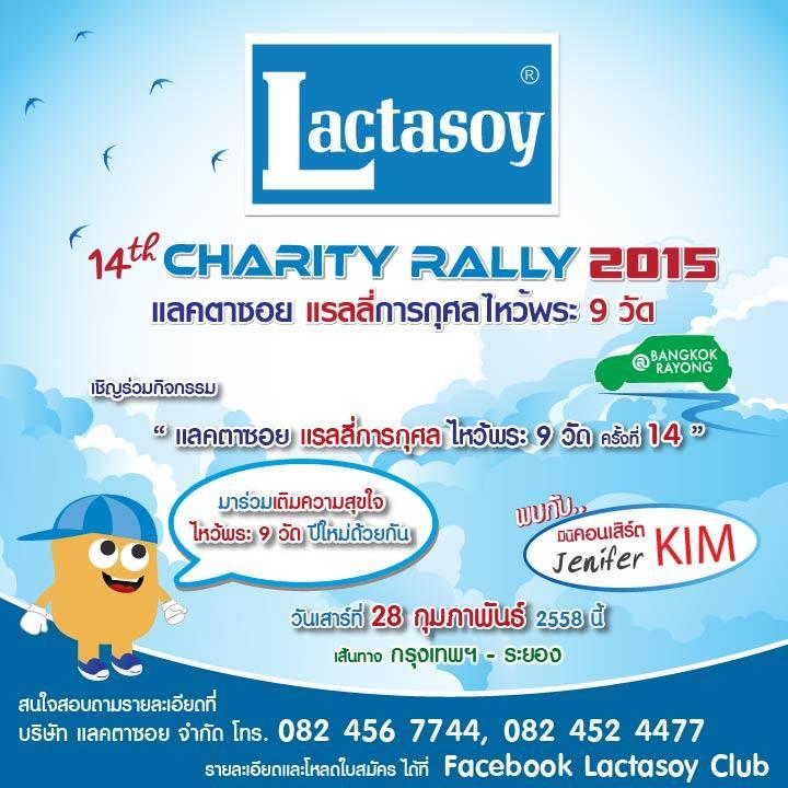 rally IG-01