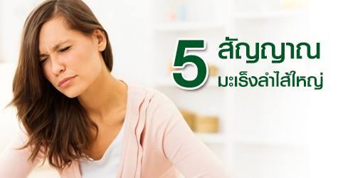 thaihealth_c_abfimpstvz57-
