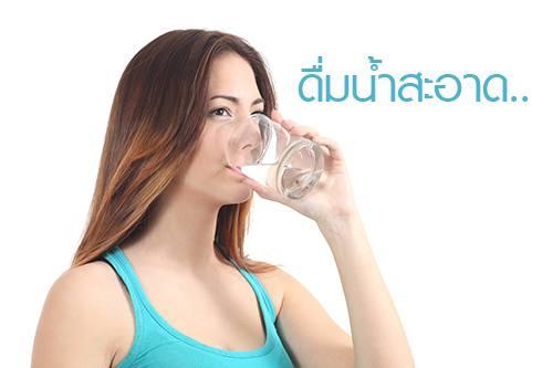 ดื่มน้ำสะอาด