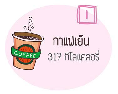 กาแฟเย็น-02