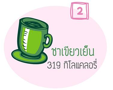 ชาเขียว-02