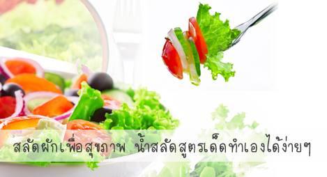 สลัดผักเพื่อสุขภาพ พร้อมน้ำสูตรเด็ด ทำเองได้ง่ายๆ