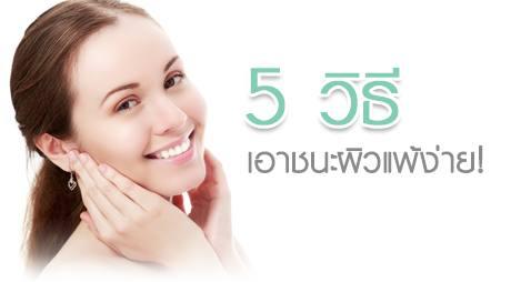 5วิธี
