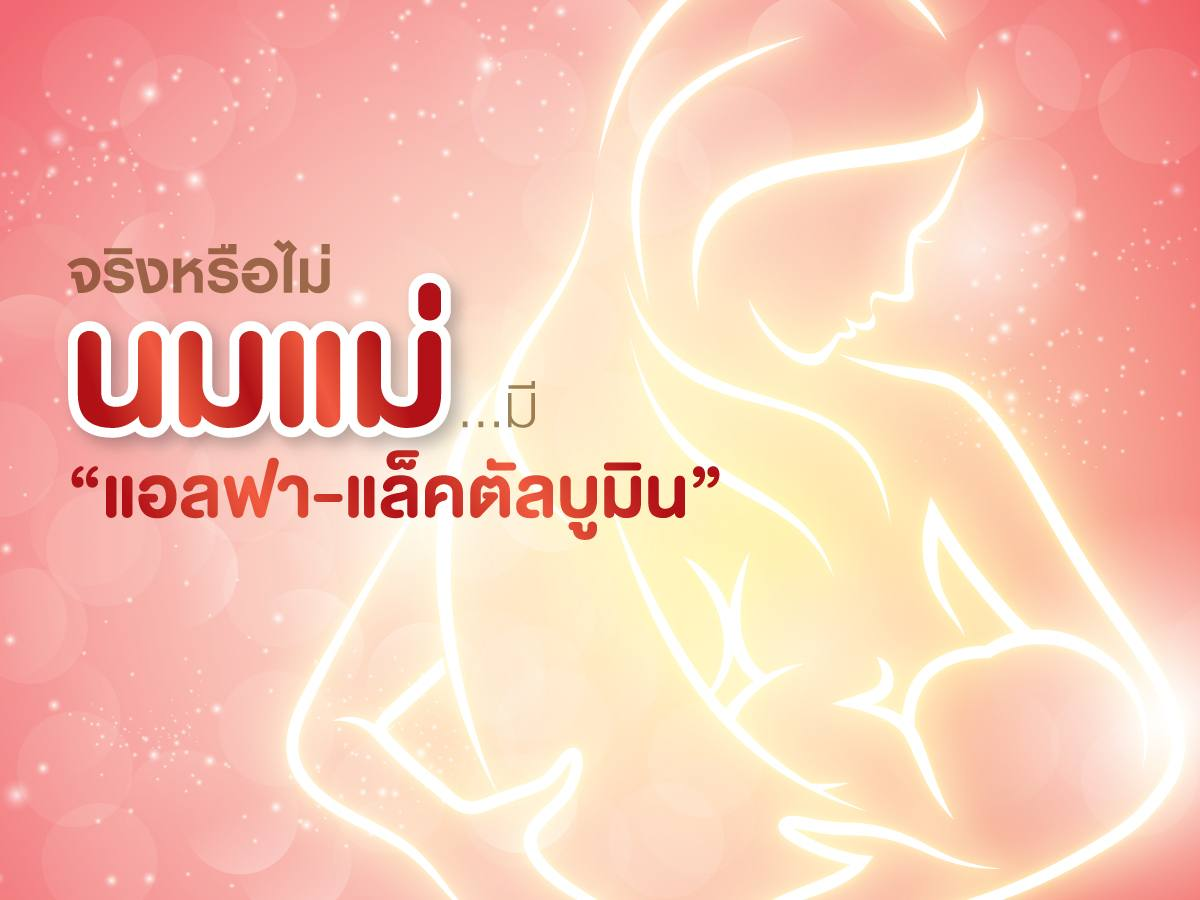 bf-banner2 breastfeeding