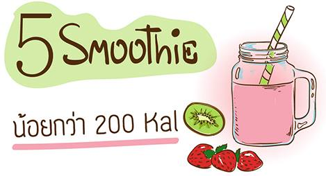 smoothie-02