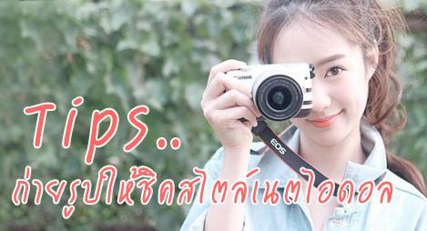 ถ่ายรูป2