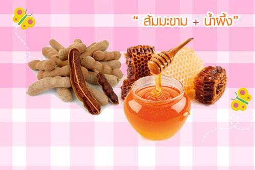 ส้มมะขาม+น้ำผึ้ง