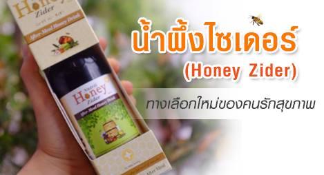 น้ำผึ้งไซเดอร์-สวีทบีSweet-B-Honey-Zider