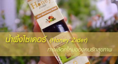 น้ำผึ้งไซเดอร์ สวีทบี