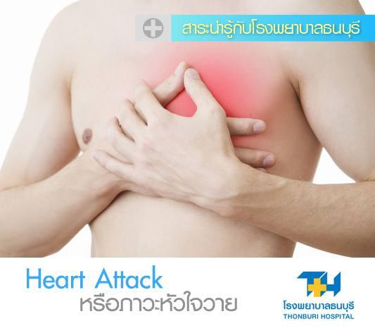 สาระน่ารู้โรงพยาบาลธนบุรี Heart Attack