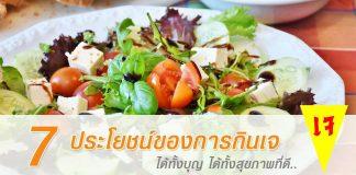 7 ประโยชน์ของการกินเจ ได้ทั้งบุญ ได้ทั้งสุขภาพที่ดี..
